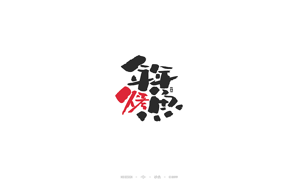 25P Creative Chinese font logo design scheme #.1907