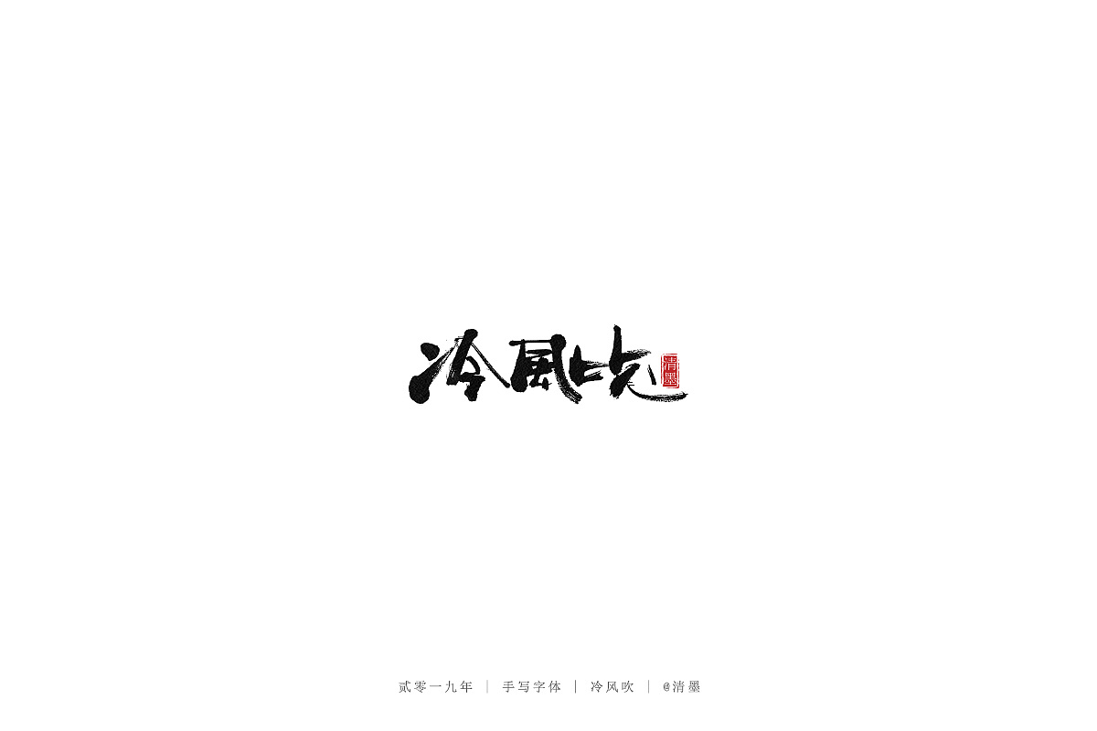 23P Chinese traditional calligraphy brush calligraphy font style appreciation #.2229