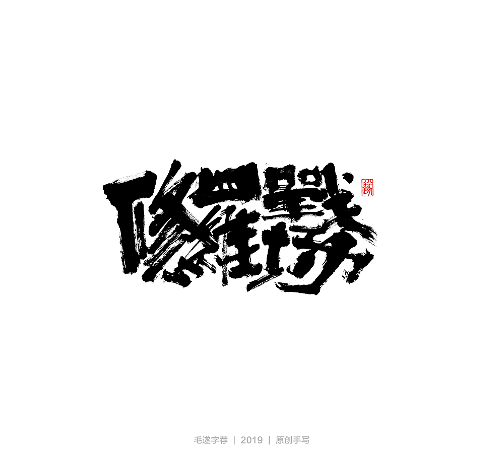 9P Chinese traditional calligraphy brush calligraphy font style appreciation #.2230