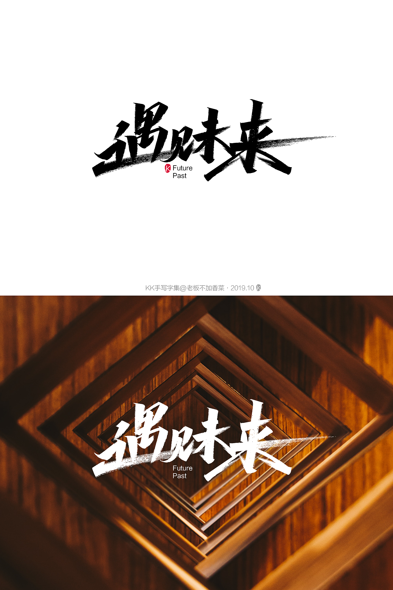 15P Chinese traditional calligraphy brush calligraphy font style appreciation #.2231