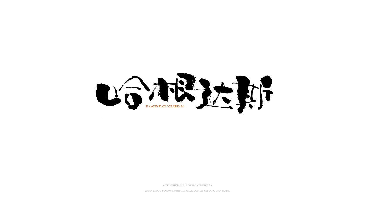 12P Chinese traditional calligraphy brush calligraphy font style appreciation #.2233