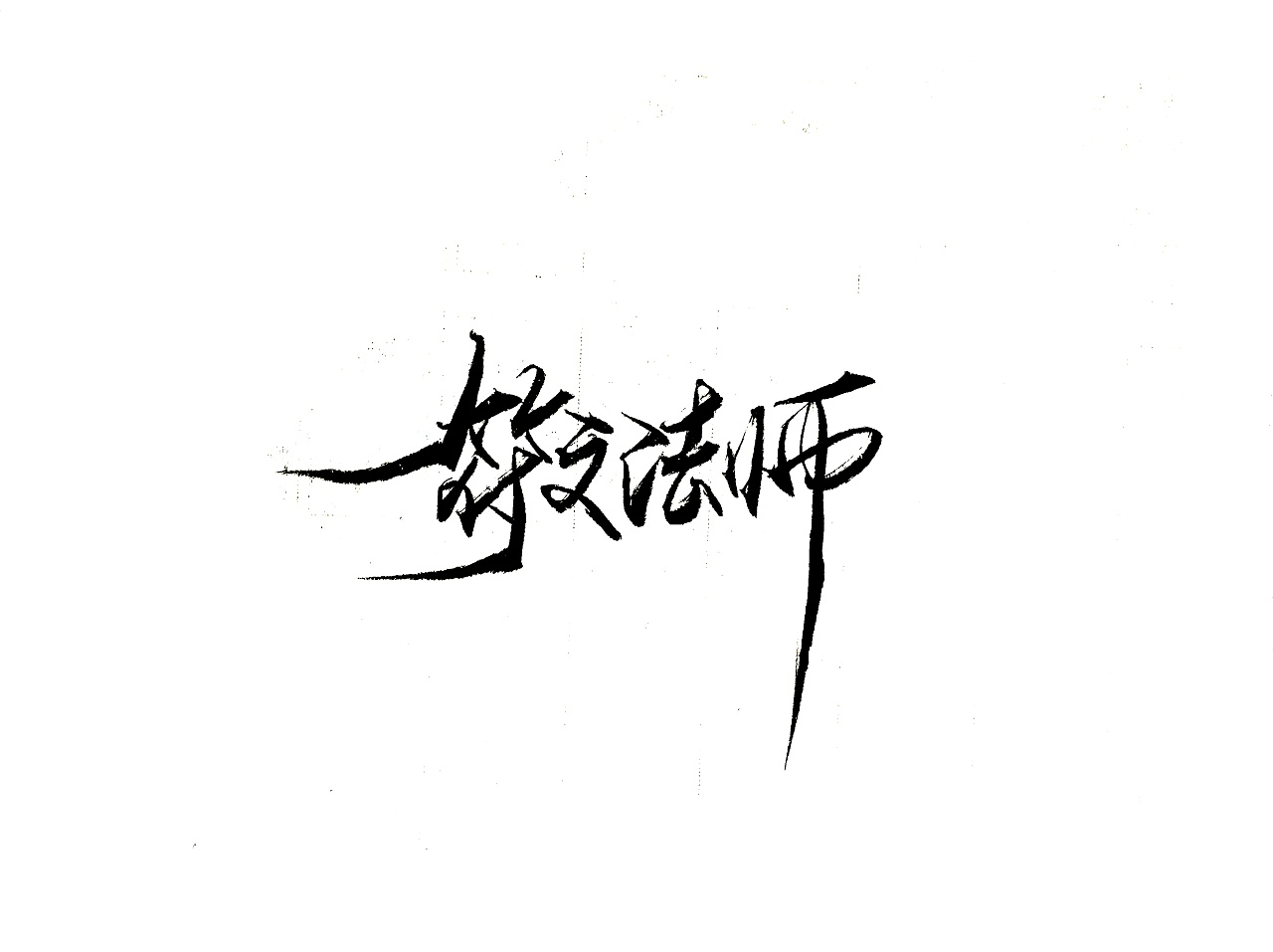 16P Chinese traditional calligraphy brush calligraphy font style appreciation #.2236