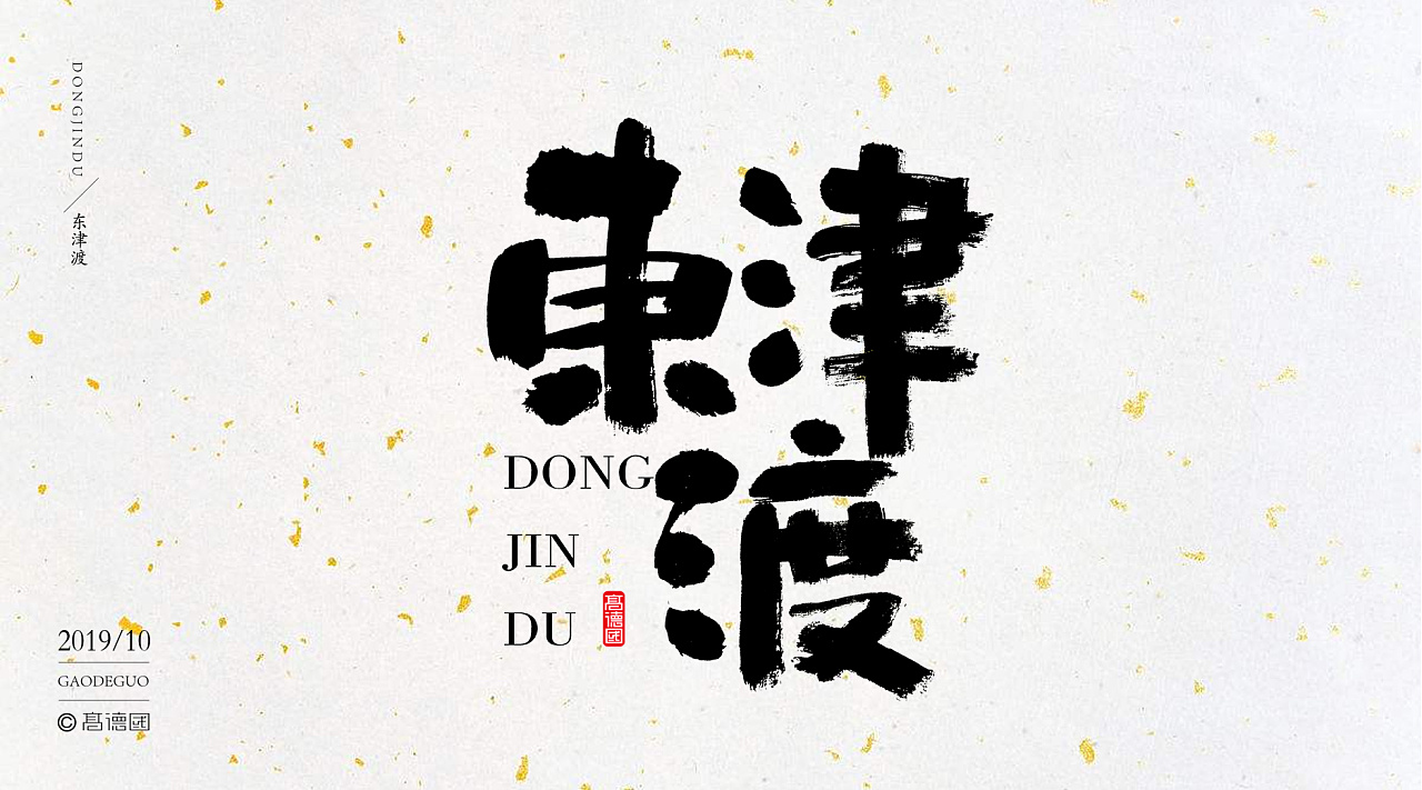 25P Chinese traditional calligraphy brush calligraphy font style appreciation #.2238
