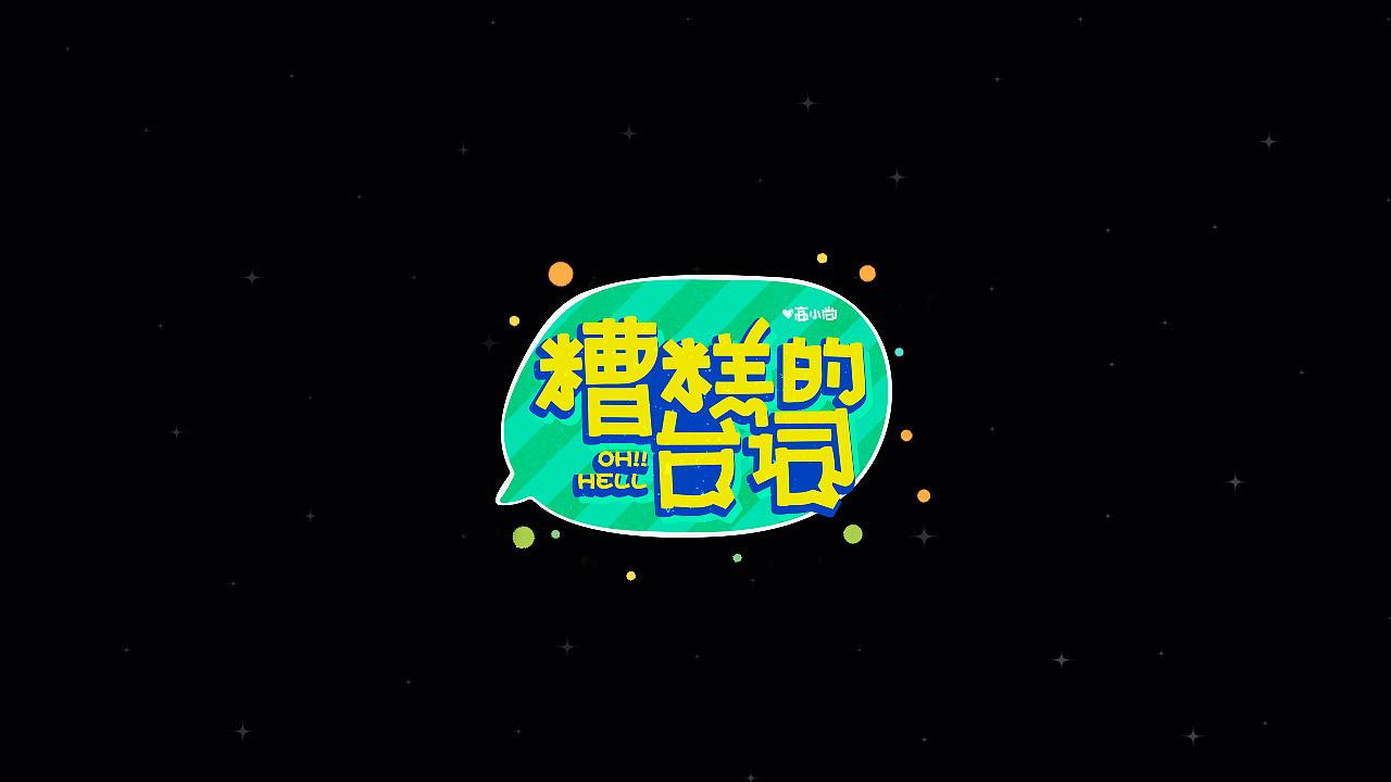 33P Creative Chinese font logo design scheme #.1911