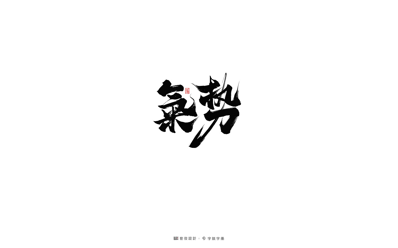 22P Chinese traditional calligraphy brush calligraphy font style appreciation #.2240