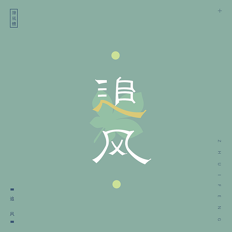 7P Chinese traditional calligraphy brush calligraphy font style appreciation #.2241