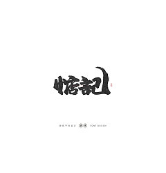 Permalink to 10P Chinese traditional calligraphy brush calligraphy font style appreciation #.2242
