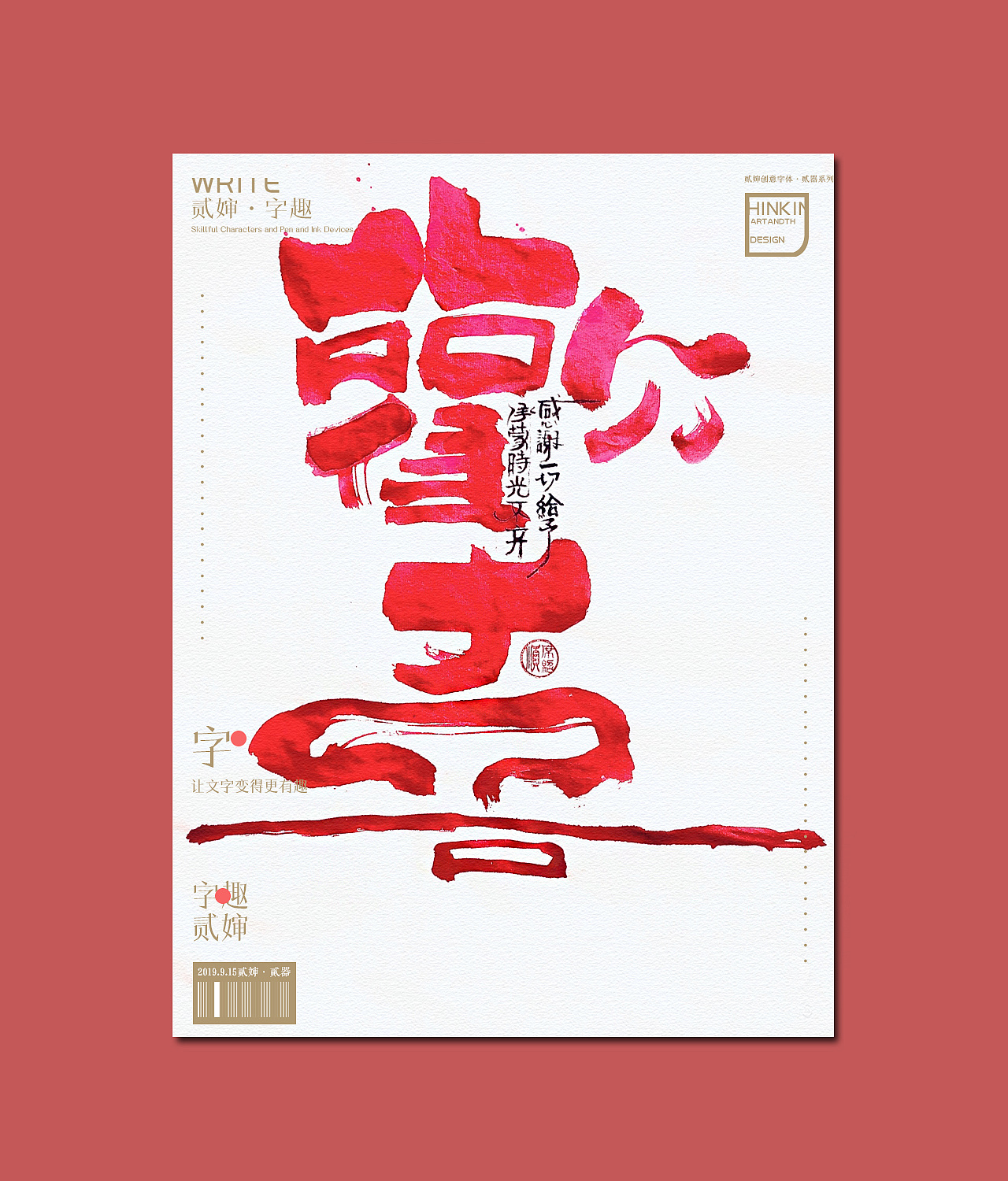 19P Draw a few Chinese characters and make a poster for you to see.