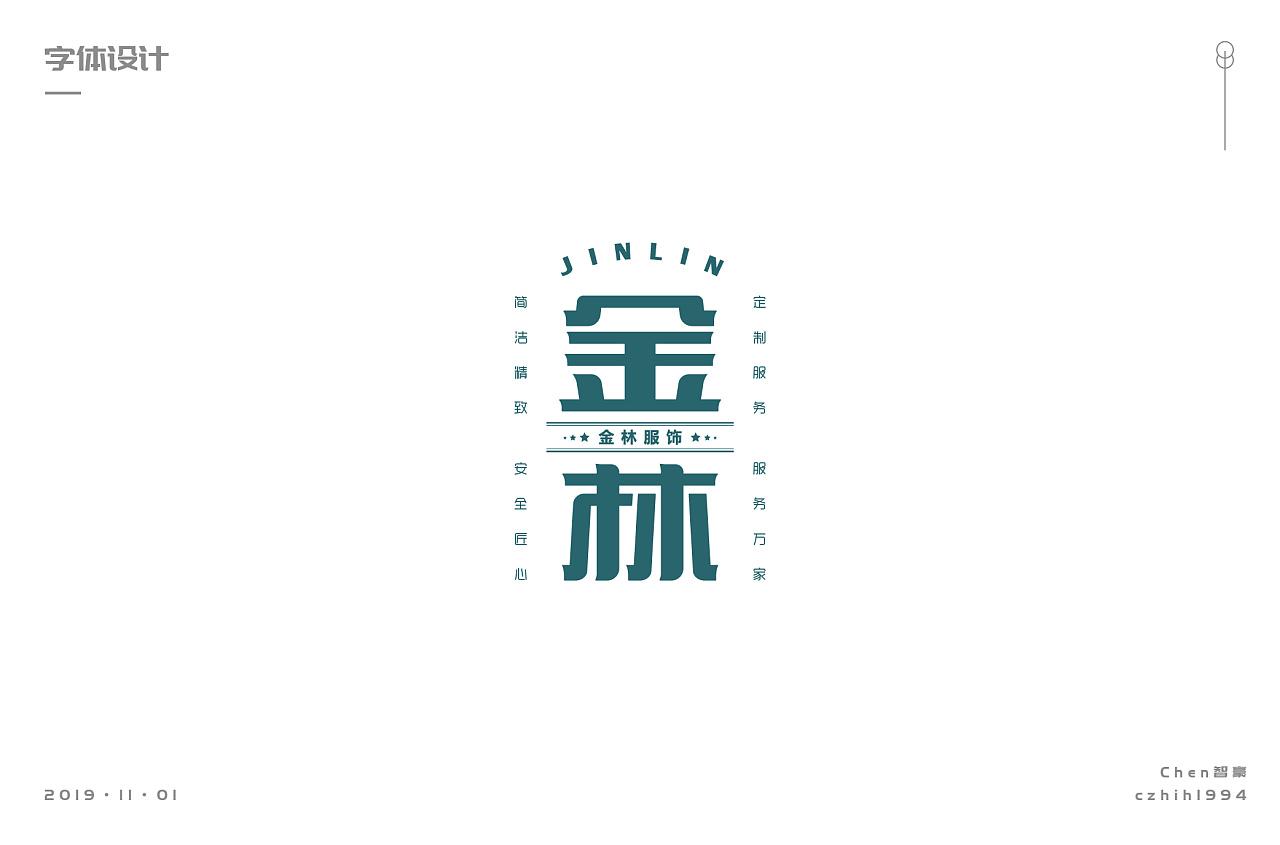 19P Creative Chinese font logo design scheme #.1915