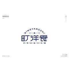 Permalink to 19P Creative Chinese font logo design scheme #.1915