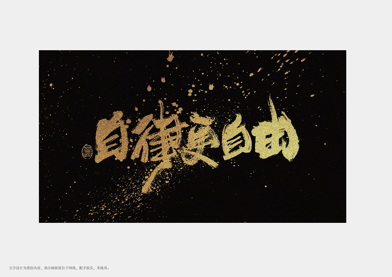 30P Chinese traditional calligraphy brush calligraphy font style appreciation #.2244
