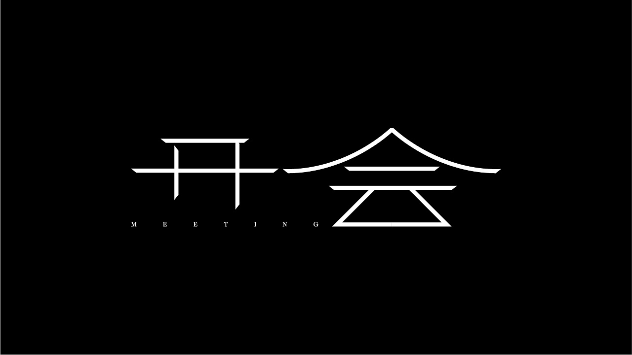 21P Creative abstract concept Chinese font design #.65