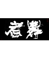 5P Chinese traditional calligraphy brush calligraphy font style appreciation #.2247