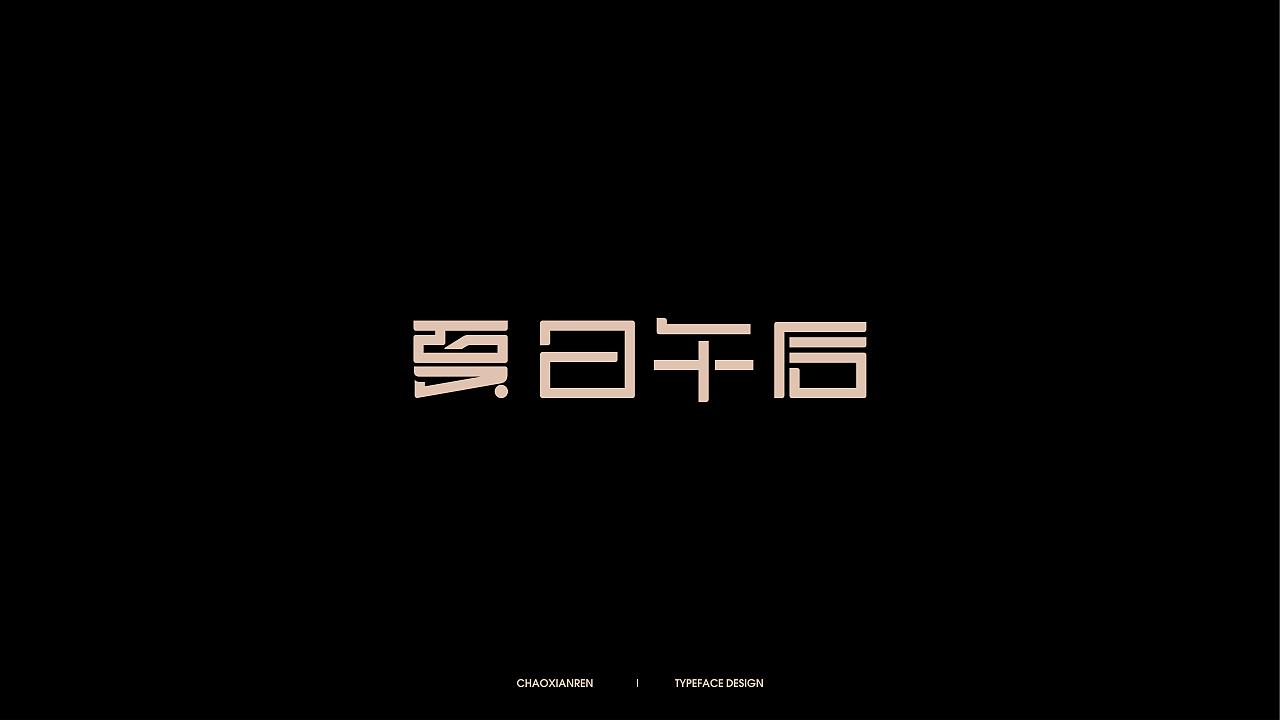 25P Creative Chinese font logo design scheme #.1916