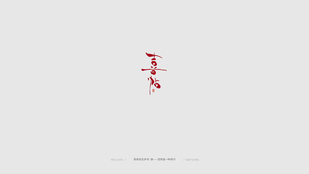 25P Chinese traditional calligraphy brush calligraphy font style appreciation #.2249