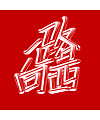 24P Creative Chinese font logo design scheme #.1917