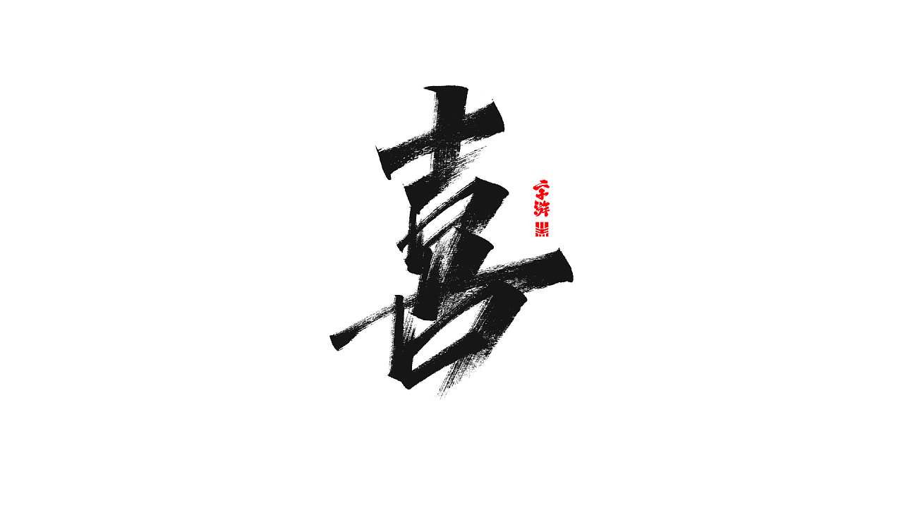 17P Chinese traditional calligraphy brush calligraphy font style appreciation #.2250