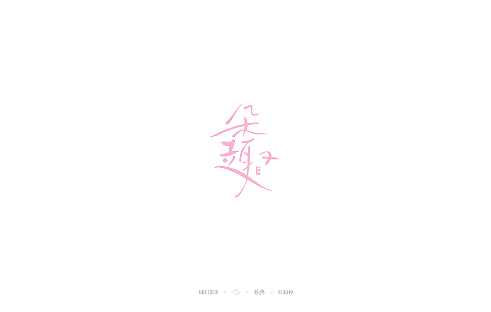 17P Chinese traditional calligraphy brush calligraphy font style appreciation #.2251