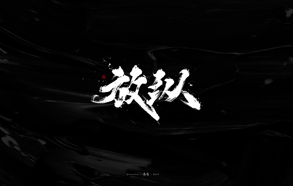 17P Chinese traditional calligraphy brush calligraphy font style appreciation #.2252