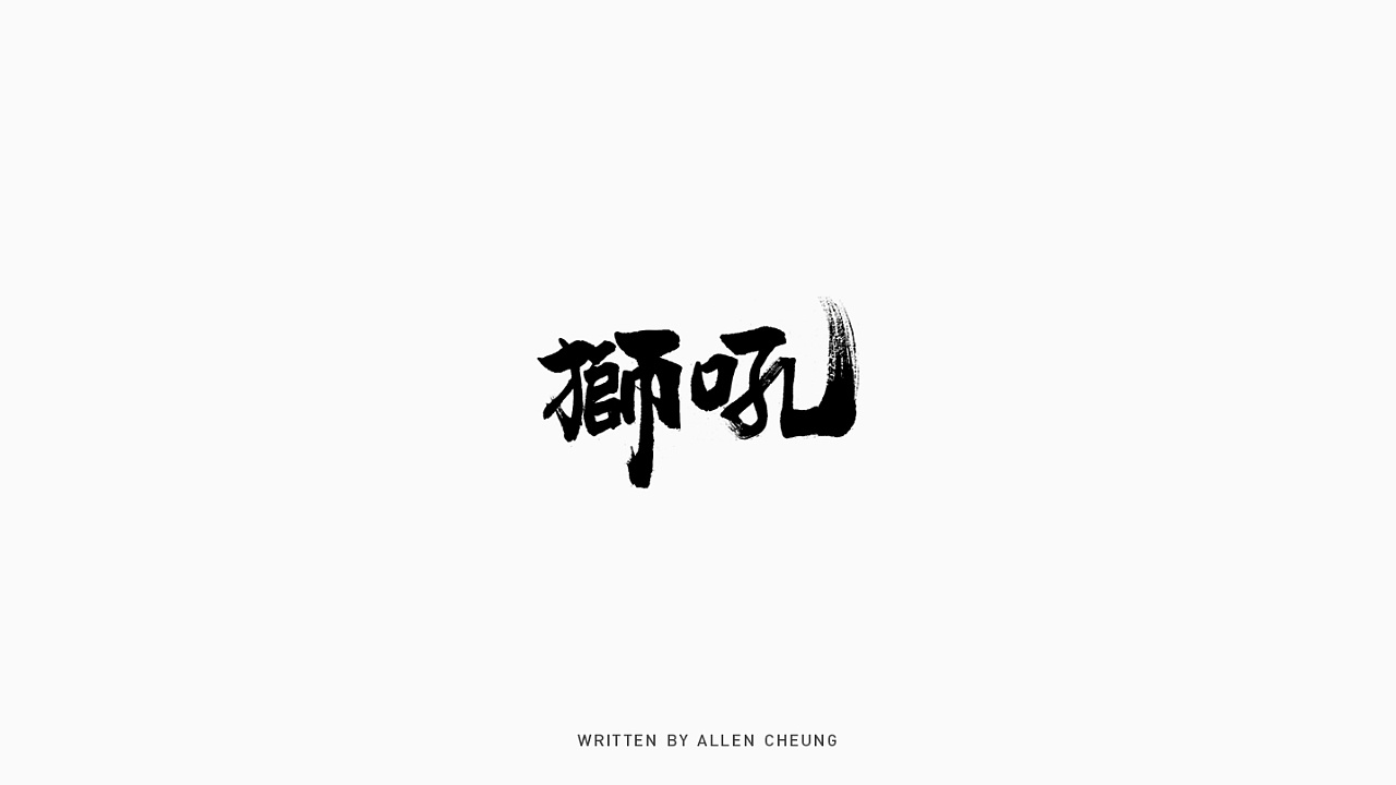 11P Chinese traditional calligraphy brush calligraphy font style appreciation #.2253