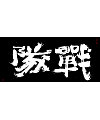 7P Chinese traditional calligraphy brush calligraphy font style appreciation #.2253