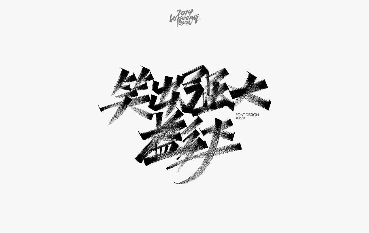 32P Chinese commercial font design collection #.138