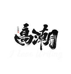 Permalink to 22P Chinese traditional calligraphy brush calligraphy font style appreciation #.2254