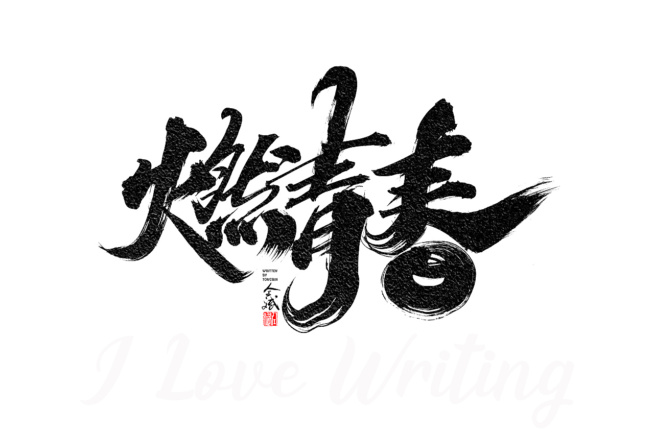 22P Chinese traditional calligraphy brush calligraphy font style appreciation #.2254