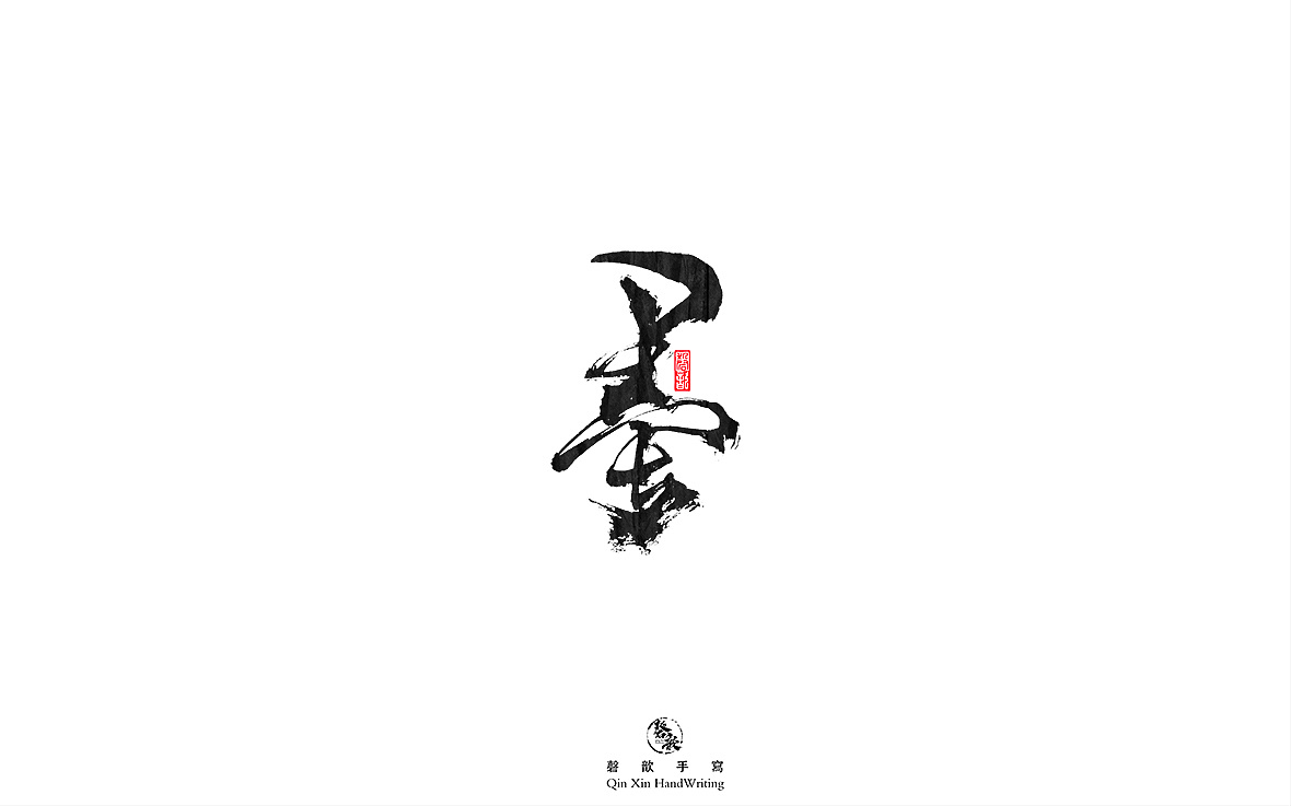 14P Chinese traditional calligraphy brush calligraphy font style appreciation #.2256