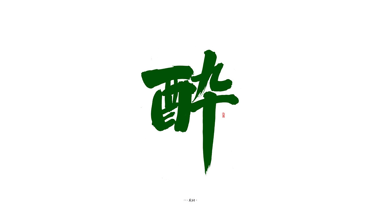 18P Chinese traditional calligraphy brush calligraphy font style appreciation #.2258