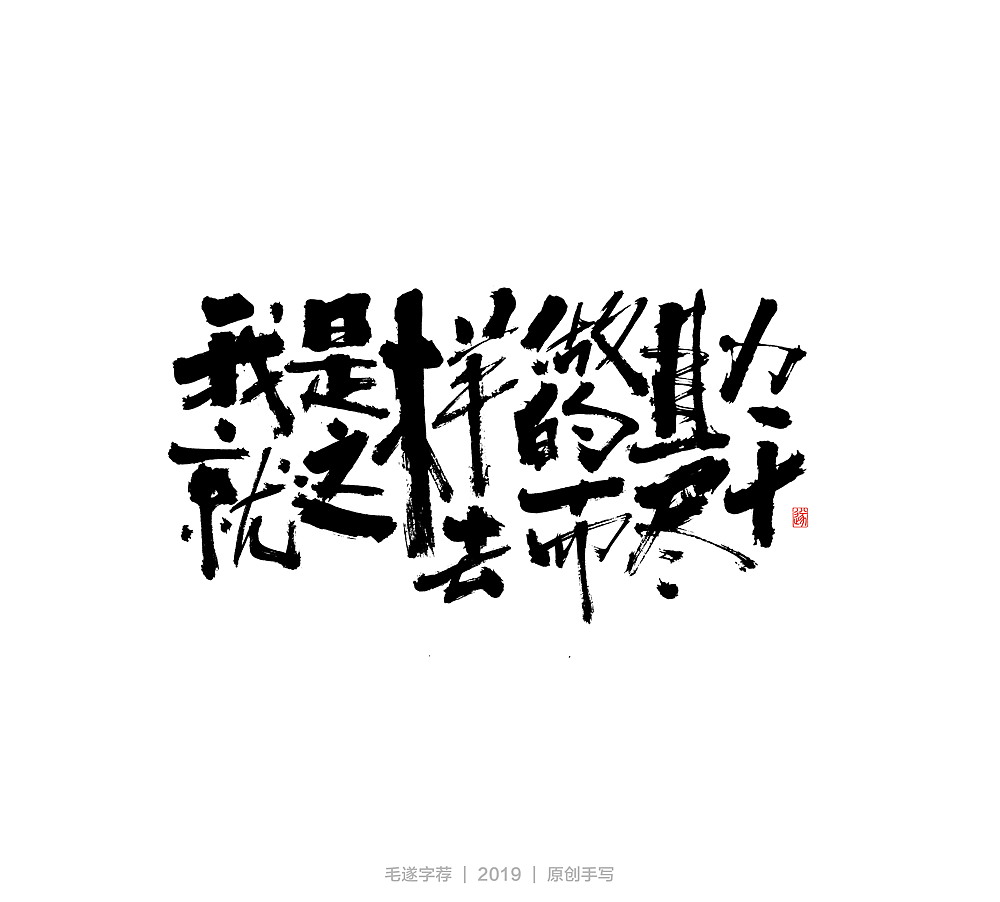 13P Chinese traditional calligraphy brush calligraphy font style appreciation #.2259