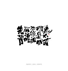 Permalink to 13P Chinese traditional calligraphy brush calligraphy font style appreciation #.2259