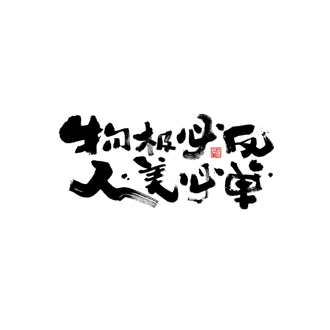 16P Chinese traditional calligraphy brush calligraphy font style appreciation #.2260