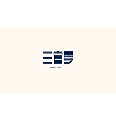 Permalink to 32P Creative Chinese font logo design scheme #.1918