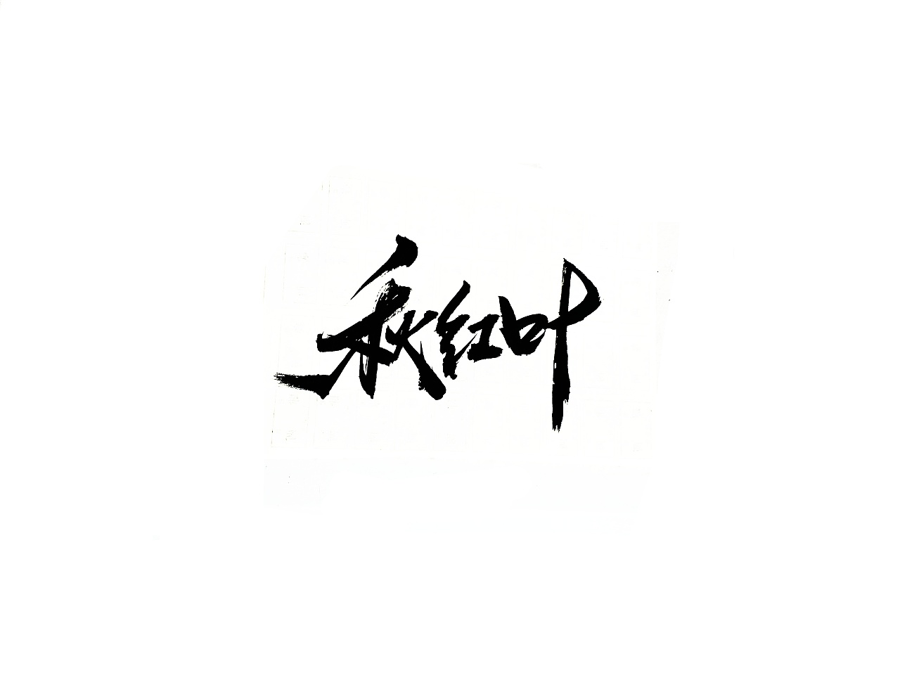 13P Chinese traditional calligraphy brush calligraphy font style appreciation #.2261