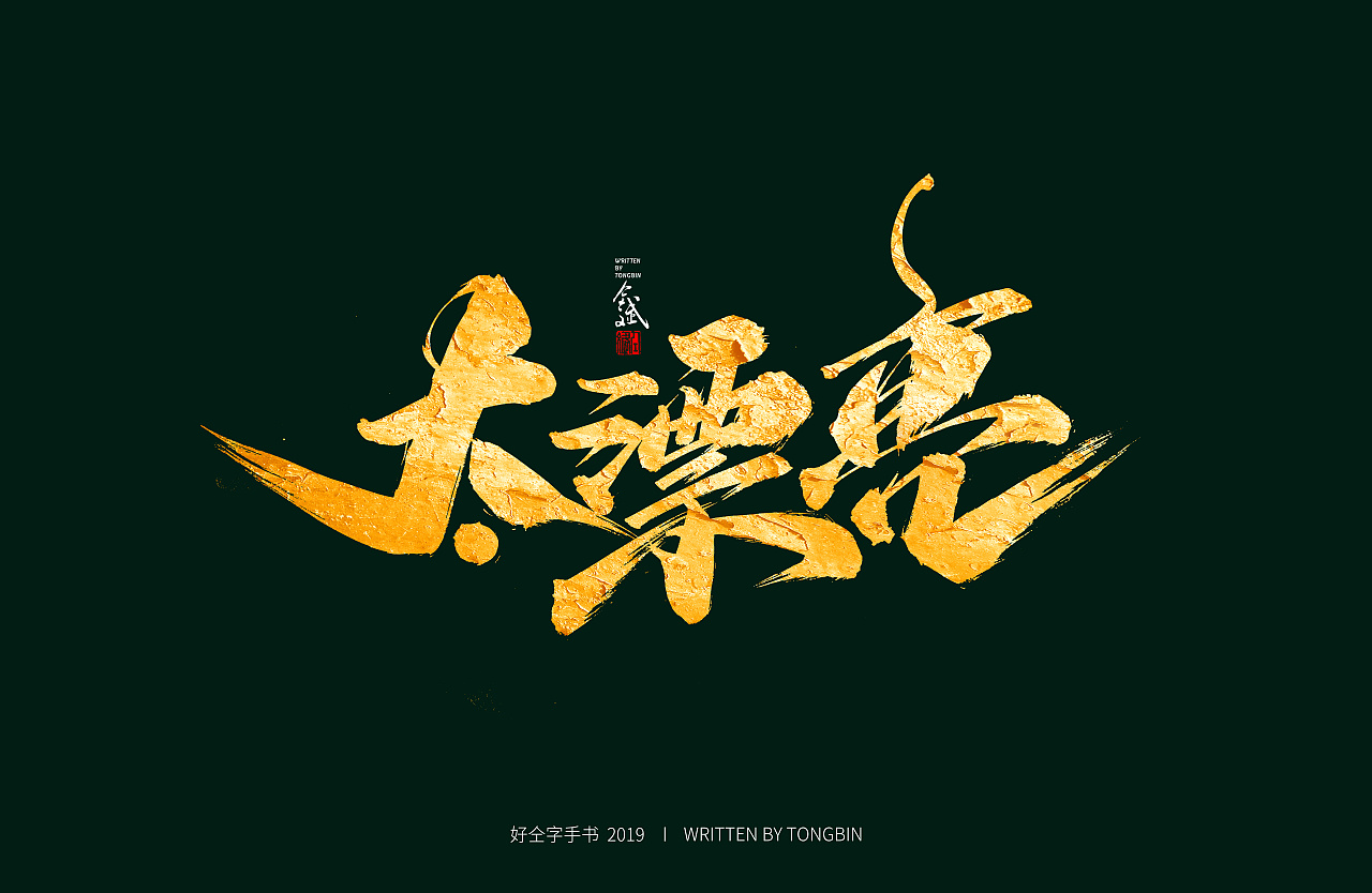 41P Chinese traditional calligraphy brush calligraphy font style appreciation #.2262
