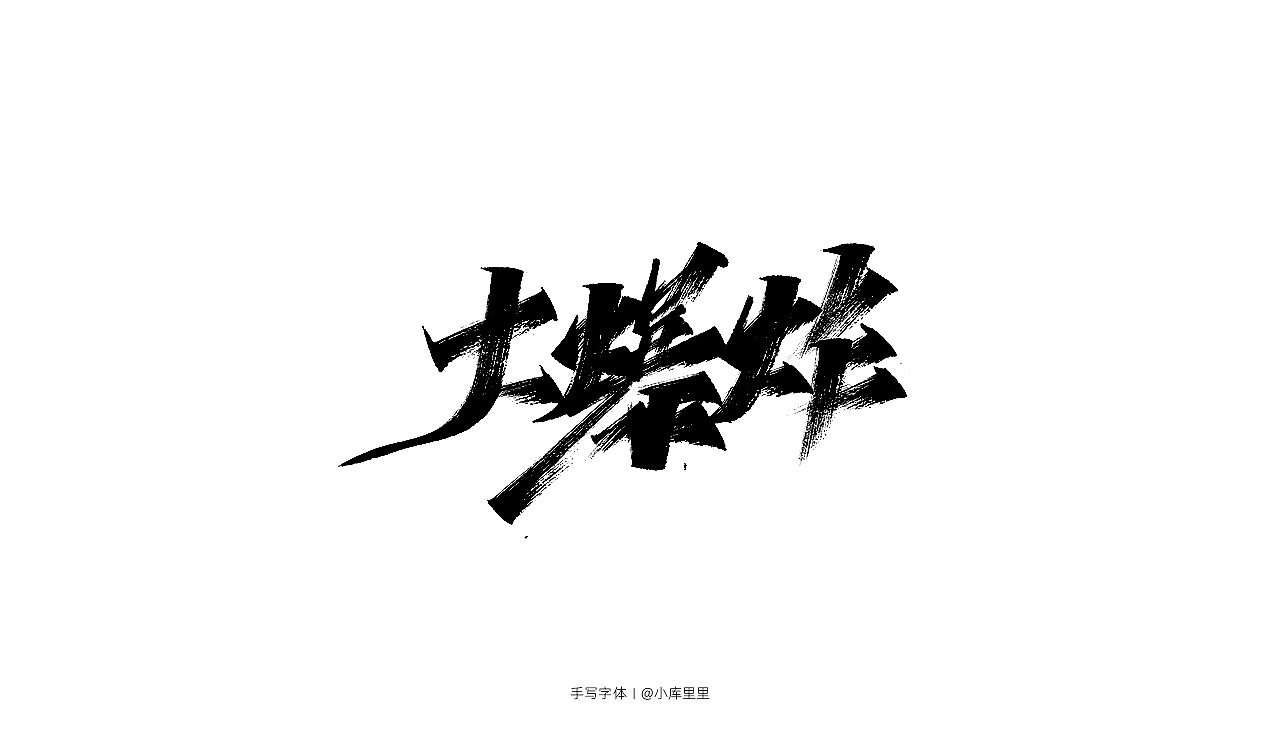 16P Chinese traditional calligraphy brush calligraphy font style appreciation #.2263