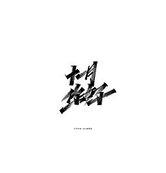 Permalink to 16P Chinese traditional calligraphy brush calligraphy font style appreciation #.2263