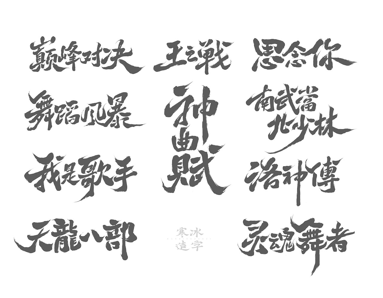 20P Chinese traditional calligraphy brush calligraphy font style appreciation #.2264