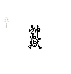 Permalink to 20P Chinese traditional calligraphy brush calligraphy font style appreciation #.2264