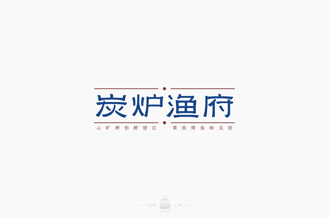 54P Creative Chinese font logo design scheme #.1921