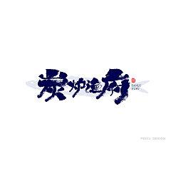 Permalink to 54P Creative Chinese font logo design scheme #.1921