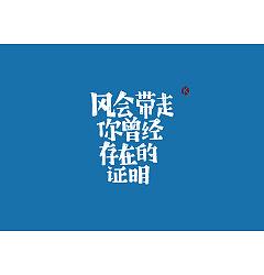 Permalink to 39P Creative Chinese font logo design scheme #.1922