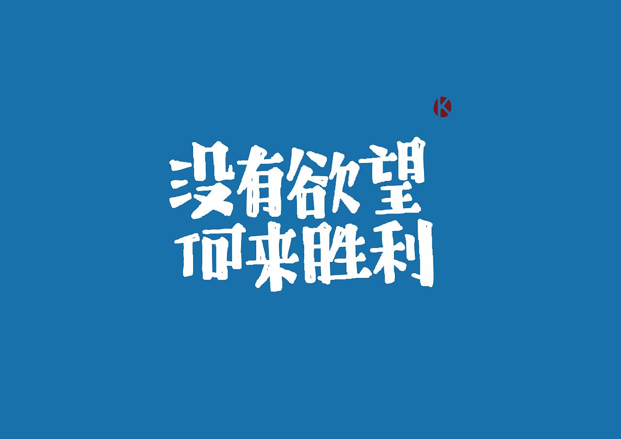 39P Creative Chinese font logo design scheme #.1922