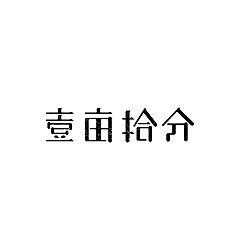 Permalink to 10P Creative Chinese font logo design scheme #.1923