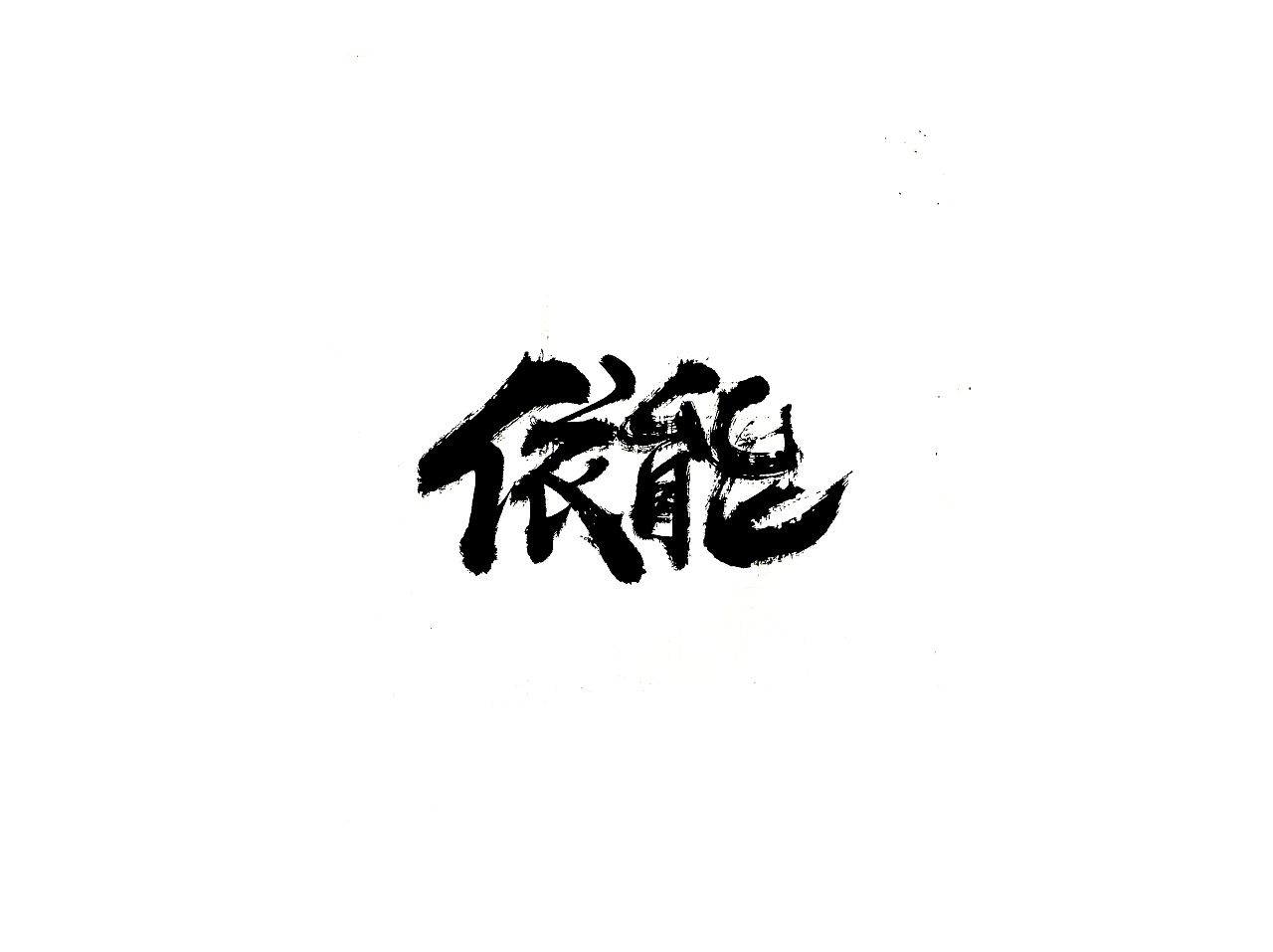 11P Chinese traditional calligraphy brush calligraphy font style appreciation #.2266
