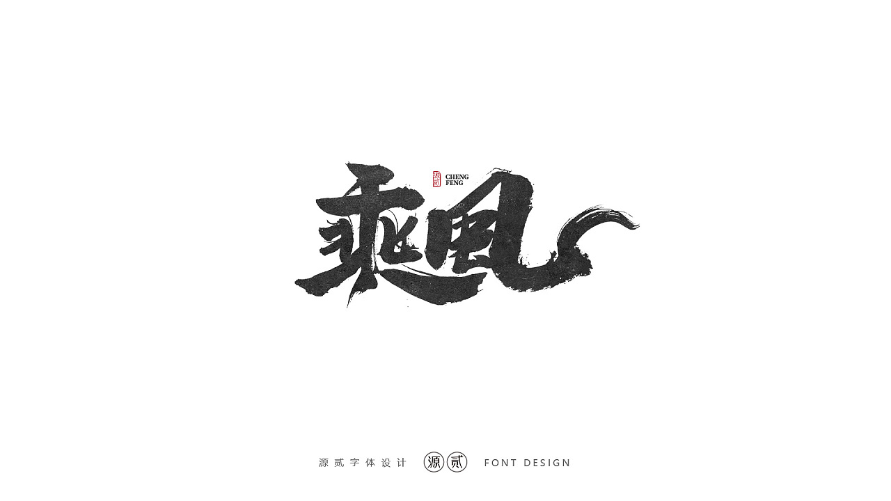 14P Chinese traditional calligraphy brush calligraphy font style appreciation #.2267