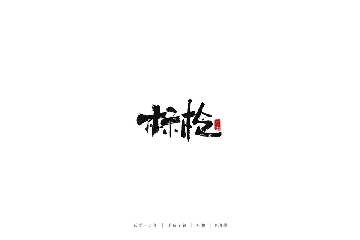 24P Chinese traditional calligraphy brush calligraphy font style appreciation #.2270