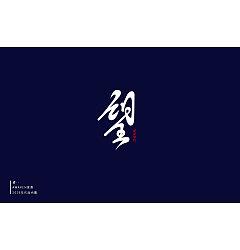 Permalink to 26P Creative Chinese font logo design scheme #.1924