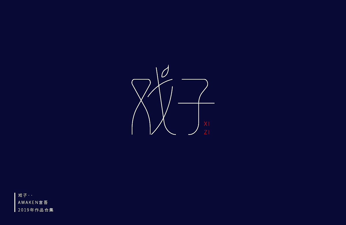 26P Creative Chinese font logo design scheme #.1924